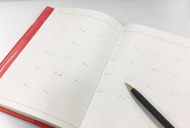 スケジュール帳のイメージ画像